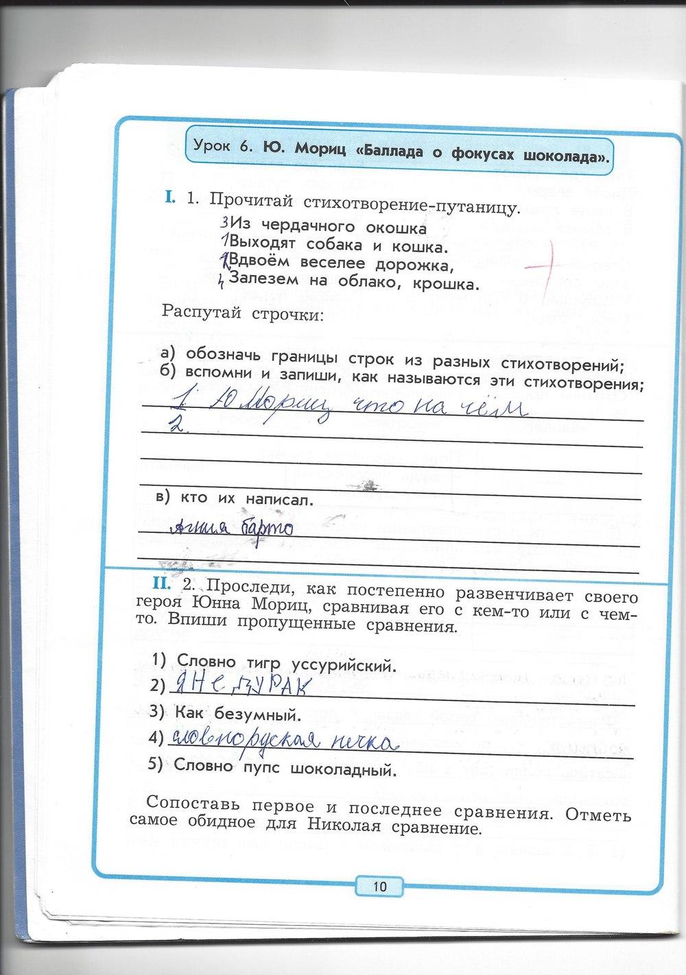 Готовые домашние задания по литературе 7 класс бунеев р.н ответы к рабочей тетрад
