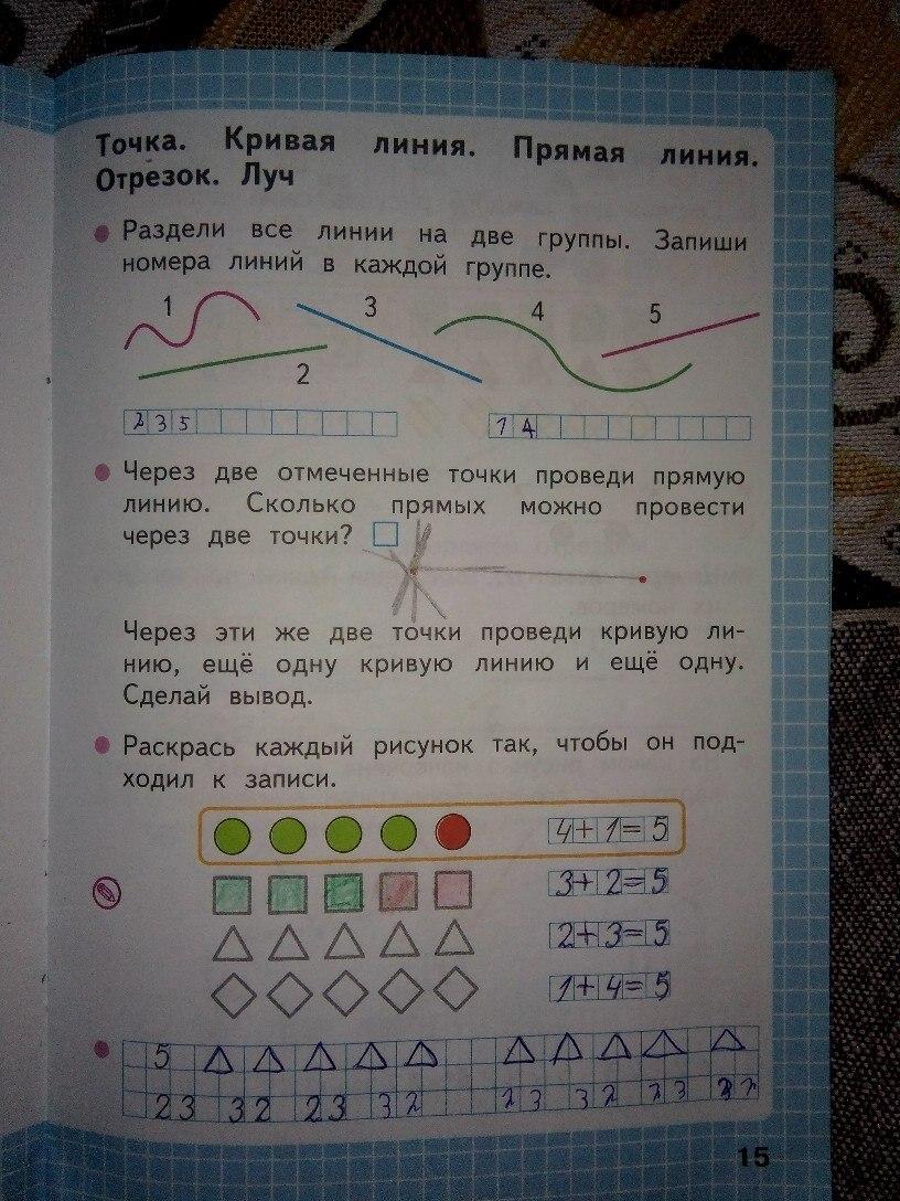 Домашние задание и ответы по математике 1 класс рабочая тетрадь м и.моро с и волкова