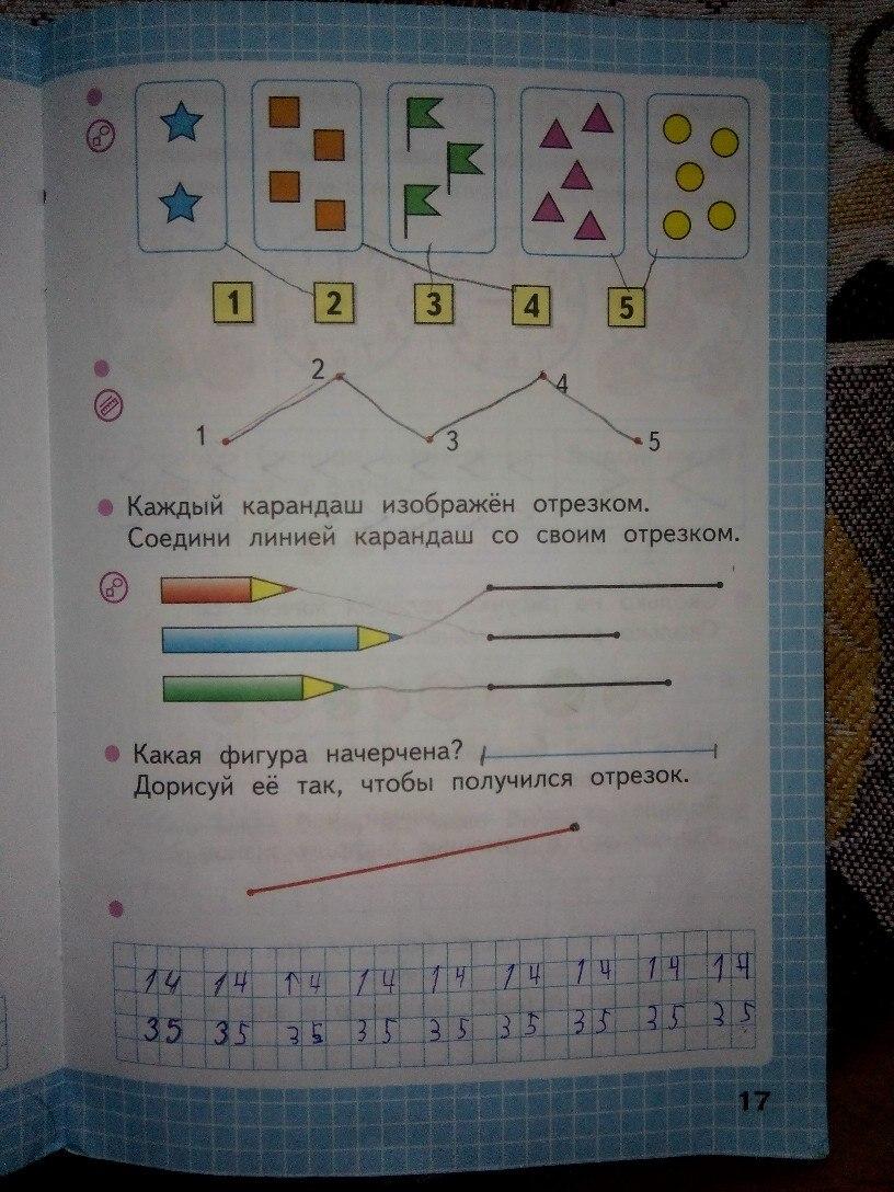 Моро и волкова задача стр.45 ответ 1 класс