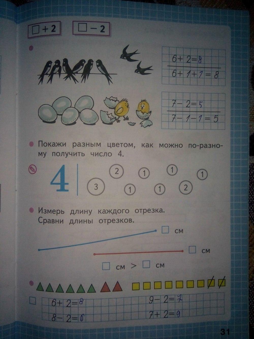ГДЗ по математике класс Моро Волкова рабочая тетрадь часть  ГДЗ по математике 1 класс Моро Волкова рабочая тетрадь часть 1 2 решебник