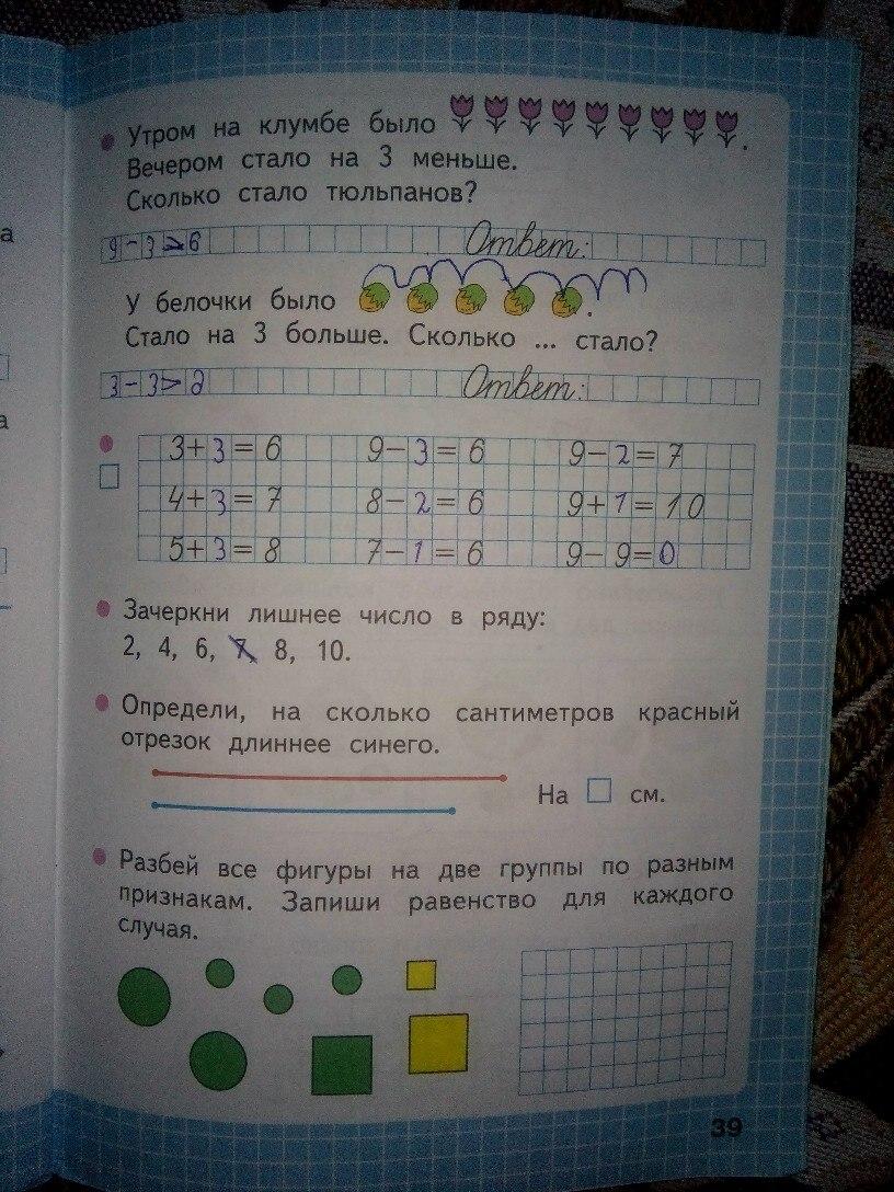 Гдз по математике 1 класс моро волкова рабочая тетрадь часть 1, 2.
