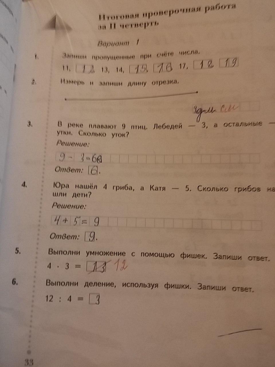 Ответы по математике 2 класс Рудницкая (рабочая тетрадь):
