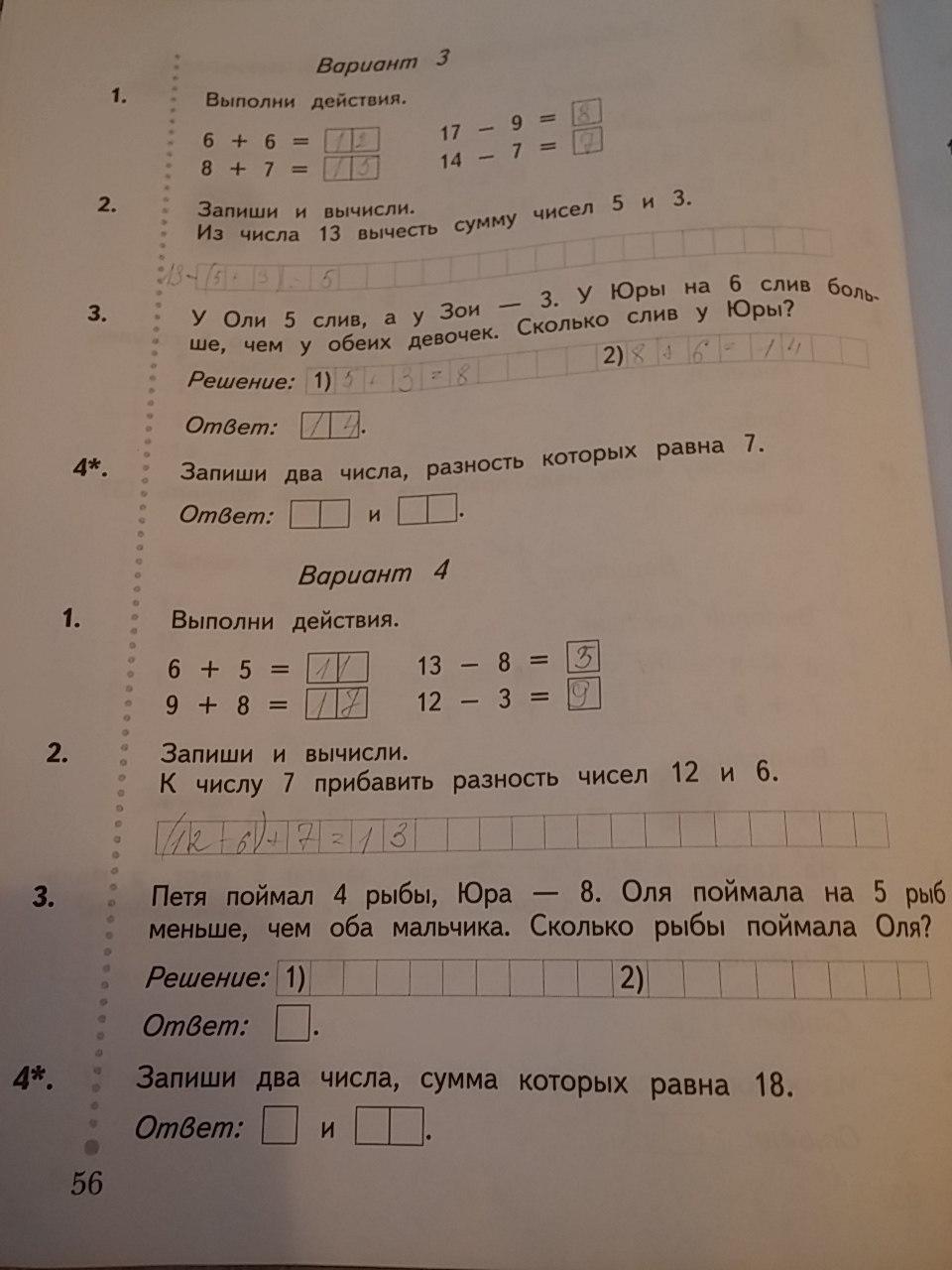 Гдз рт по математике 2 класс рудницкая