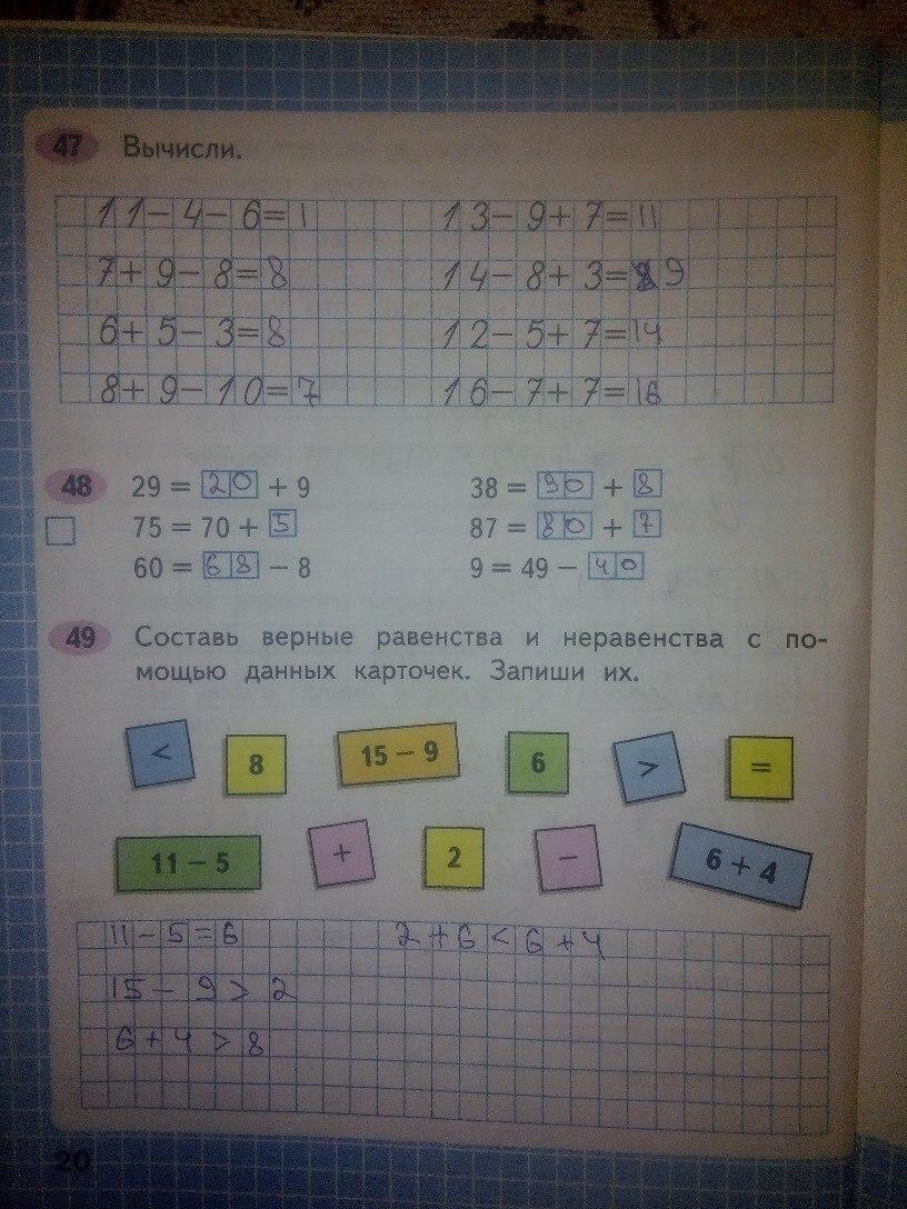 гдз по математике 2 класс демидова 2012 3 часть