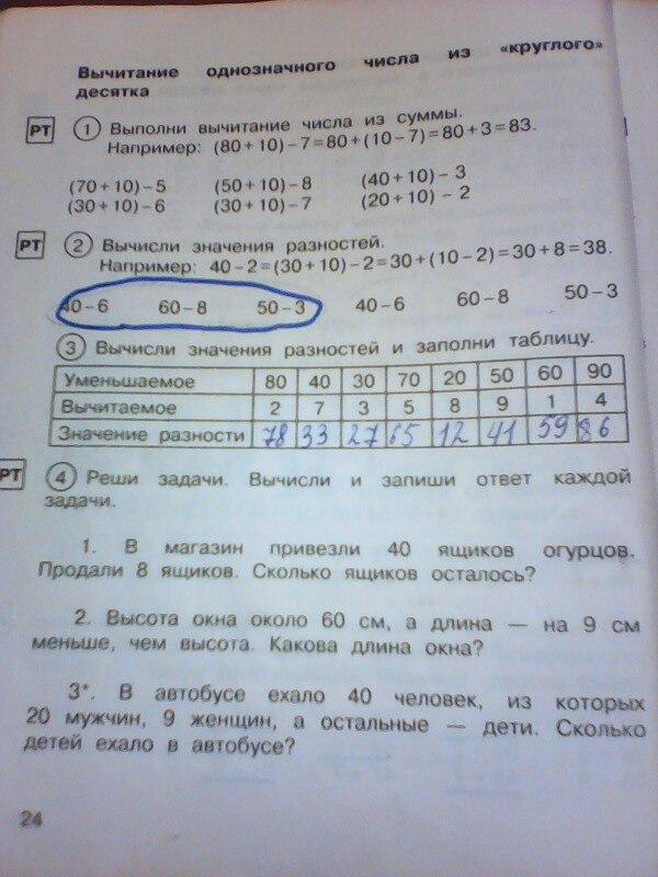 Решебник 2 класса рабочей тетради по математике захарова юдина онлайн