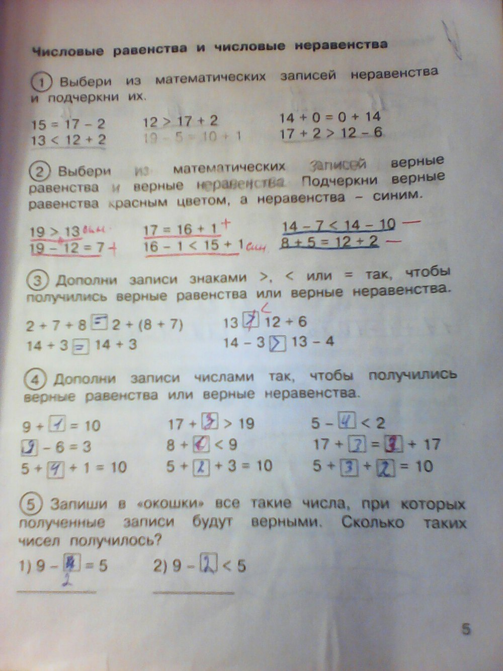 Гдз математика за 2 класс чекин а. Л онлайн решение от путина.