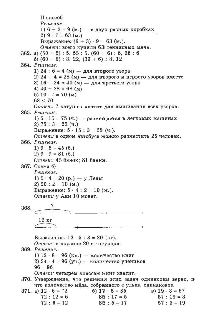 Математика 5 класс истомина 368 задача решение
