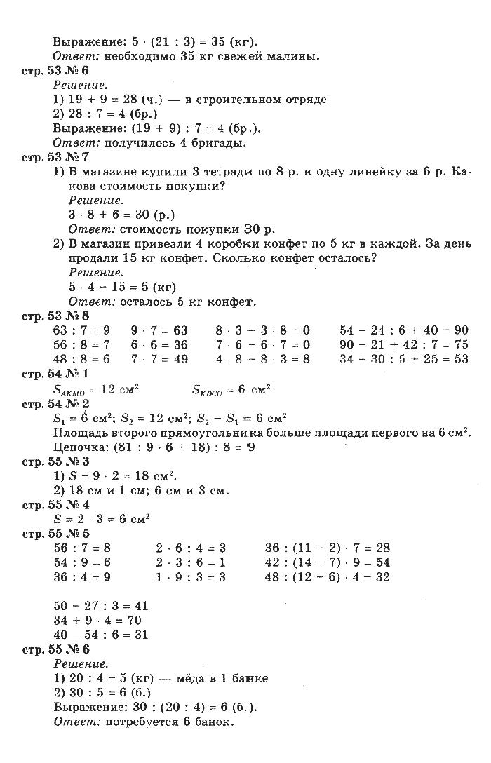 Готовые домашние задания по математике класса моро