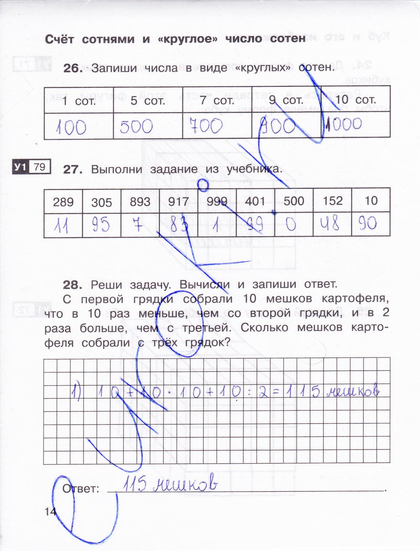 Готовые домашние задания для 4 класса 289 стр 85 автор чекин