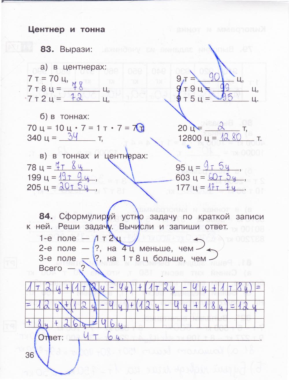 Решение домшнего задания по математике 3 класс о.а захарова