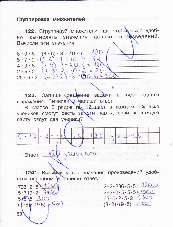 Готовые домашние задания по математике 3 класс школа 2100 часть вторая