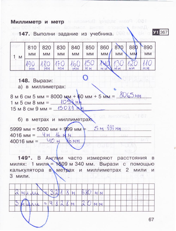 Русский язык 2 класс.начальная школа 21 века.домашнее задание страница 147.упражнение