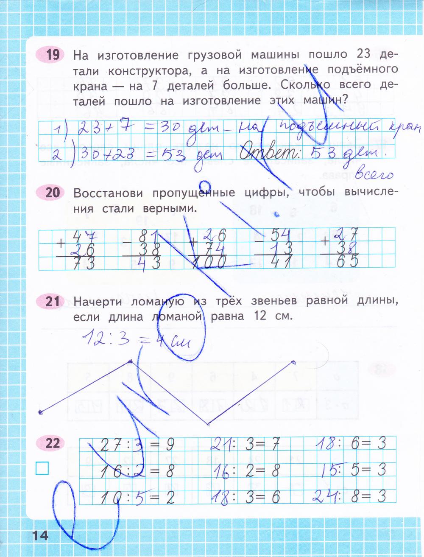 Ответы к рабочей тетради к учебнику по математике моро 3 класс