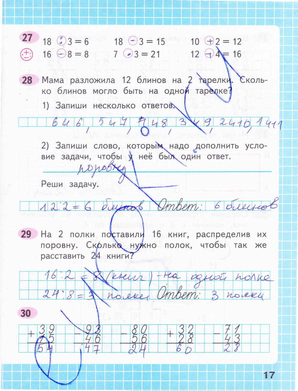 Решение по рабочей тетради по матиматике моро за 3 класс