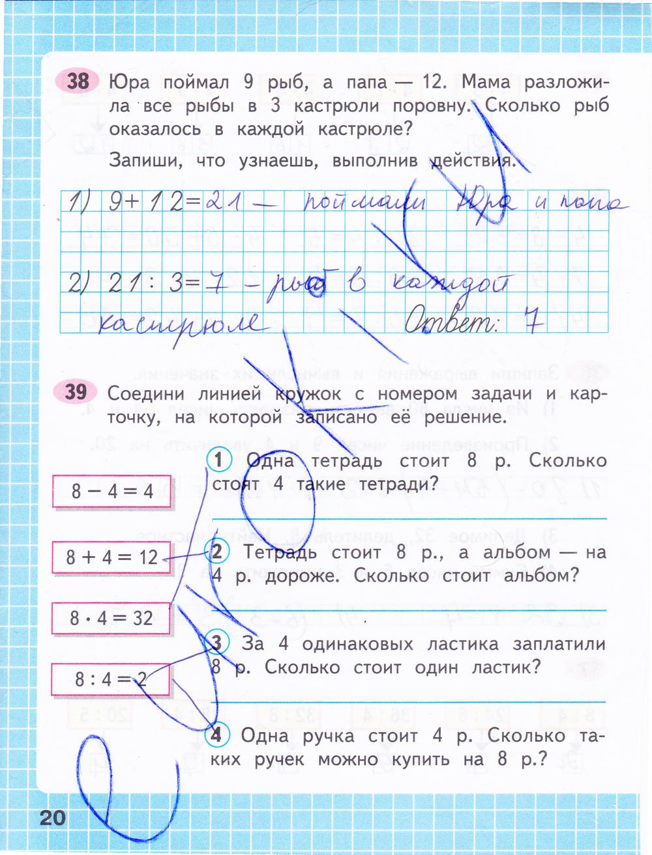 Домашнее задание по математике 4 класс рабочая тетрадь м и моро с и волкова