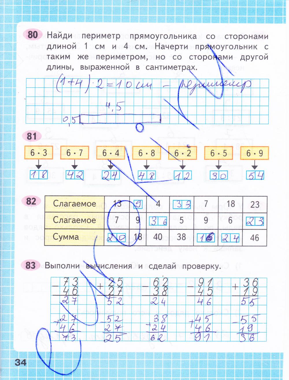 Гдз математика 3 класс рабочая тетрадь м и моро с и волкова решебник