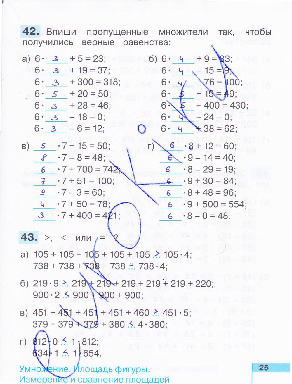 3 класс математика фгос истомина гдз