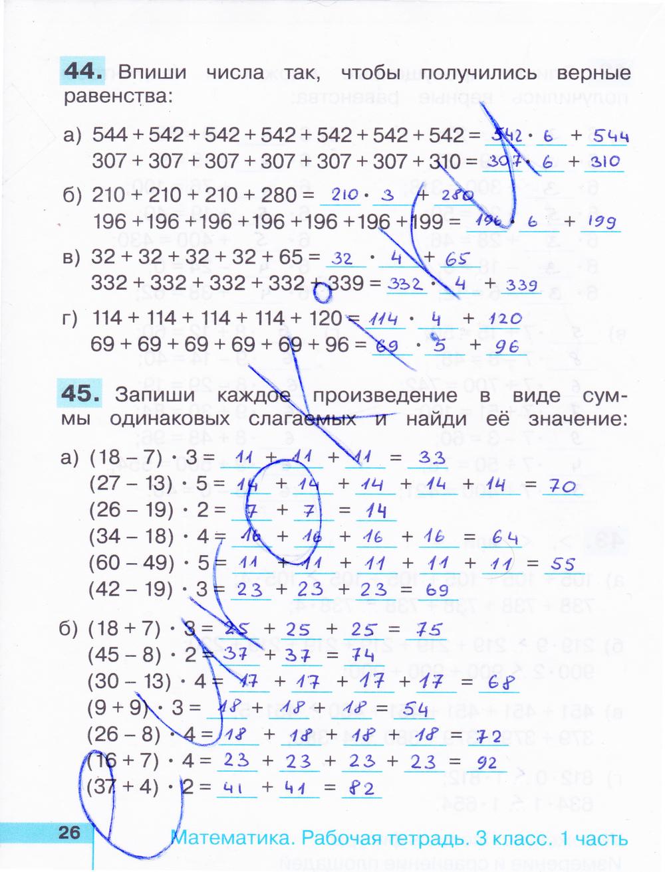 Гдз по математике за 3 класс истомина гармония