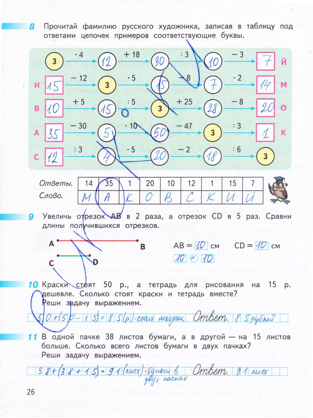 Гдз математика сборник задании11 классдорофеев