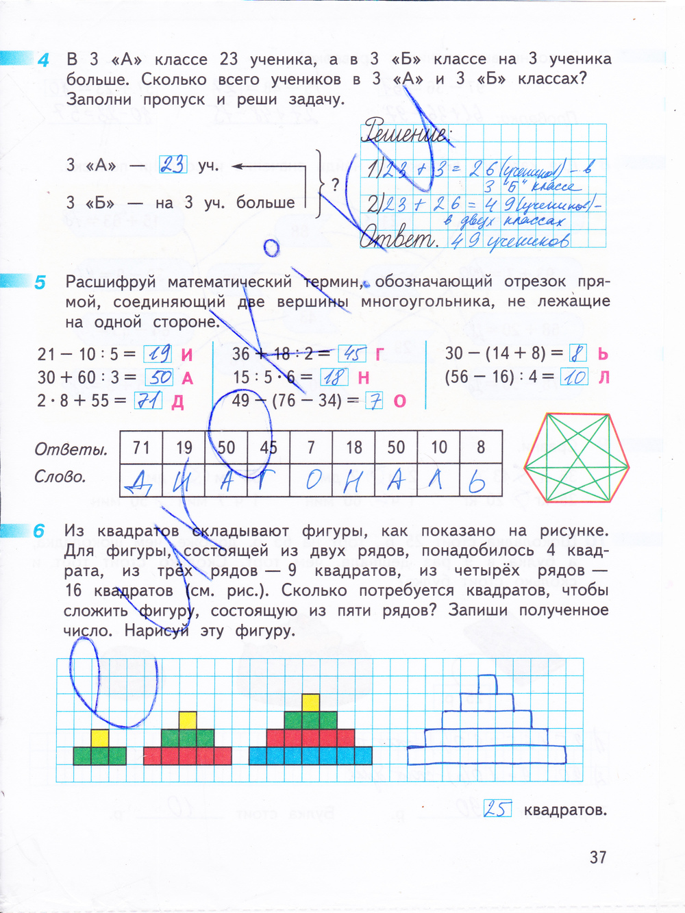 Гдз по математике 4 класс г.в.дорофеев т.н.миракова online