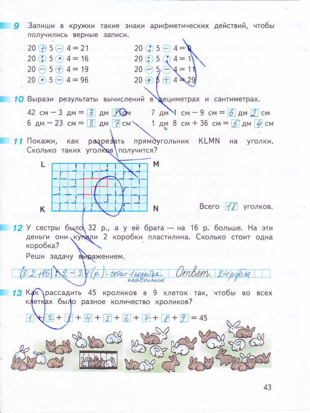 Гдз 4 класс математика рабочая тетрадь дорофеев