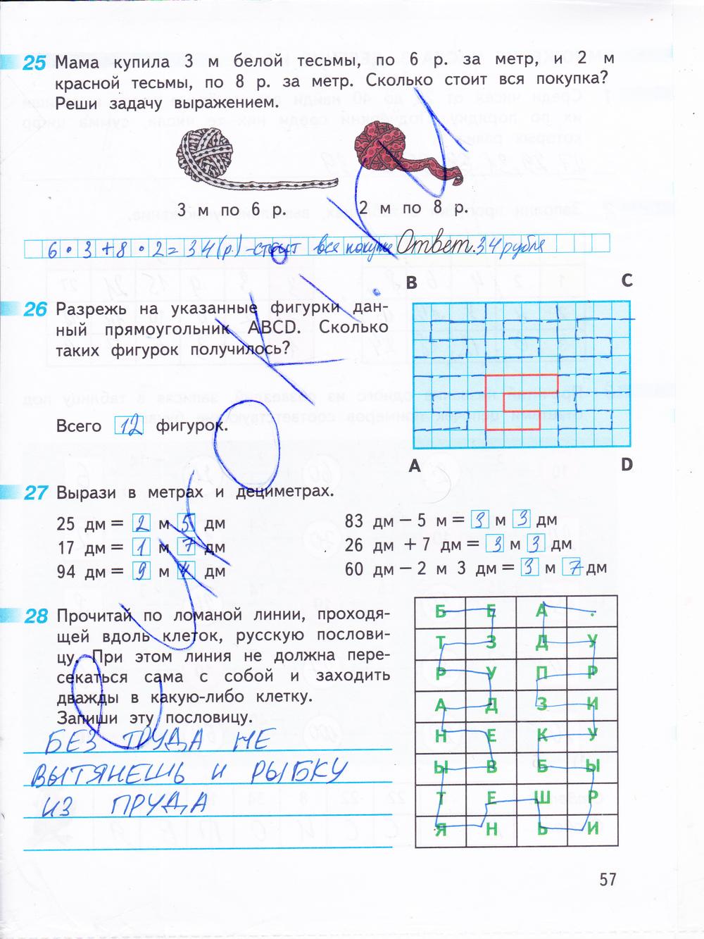 Решение задачи за 3 класс математика дорофеев миракова
