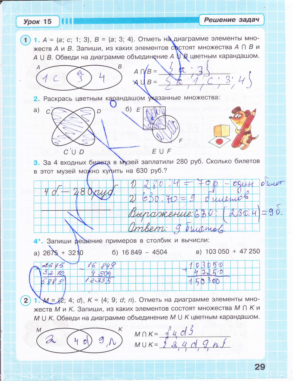 Гдз математика 3 класс петерсон л.г