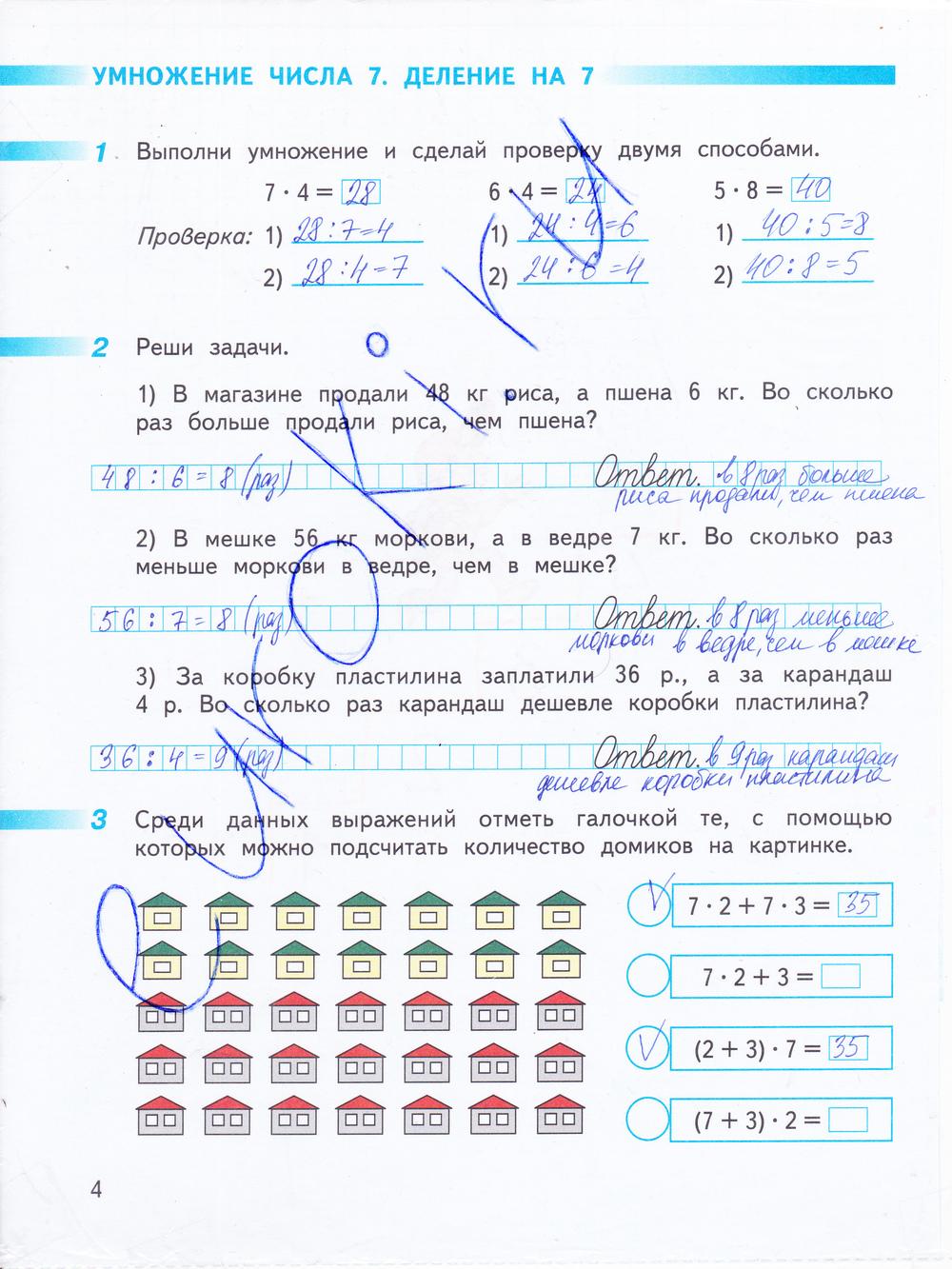 гдз по математике 2класс дрофеев мирокова