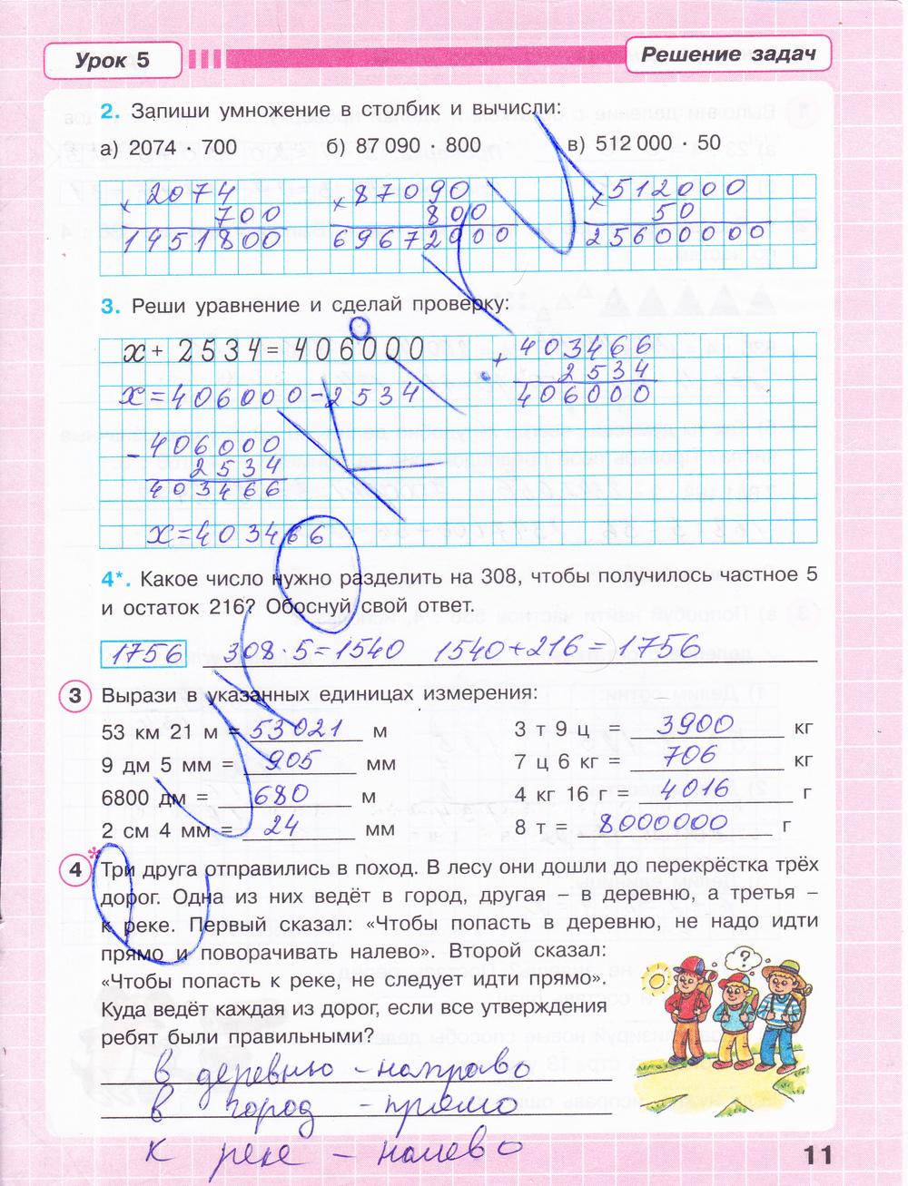 Гдз 4 Класс Математика Петерсон 32
