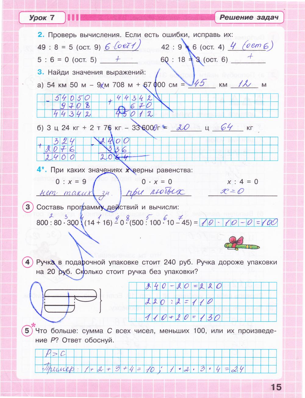 Как решить задачу 6 на странице 12 петерсон 2-й класс