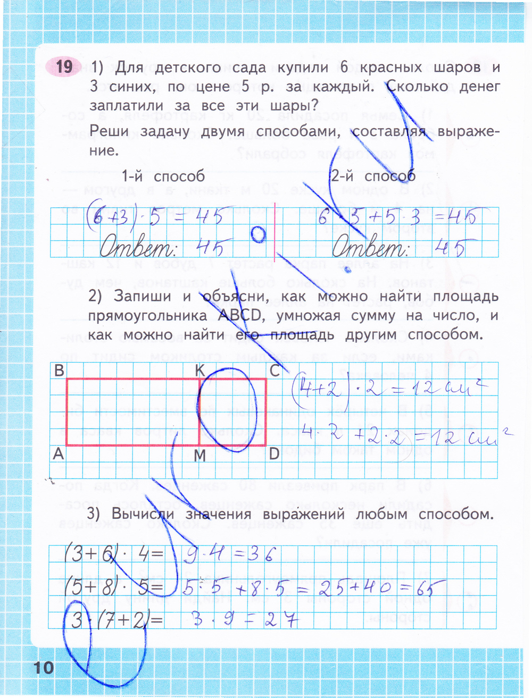 Математика 3 класс моро рабочая тетрадь