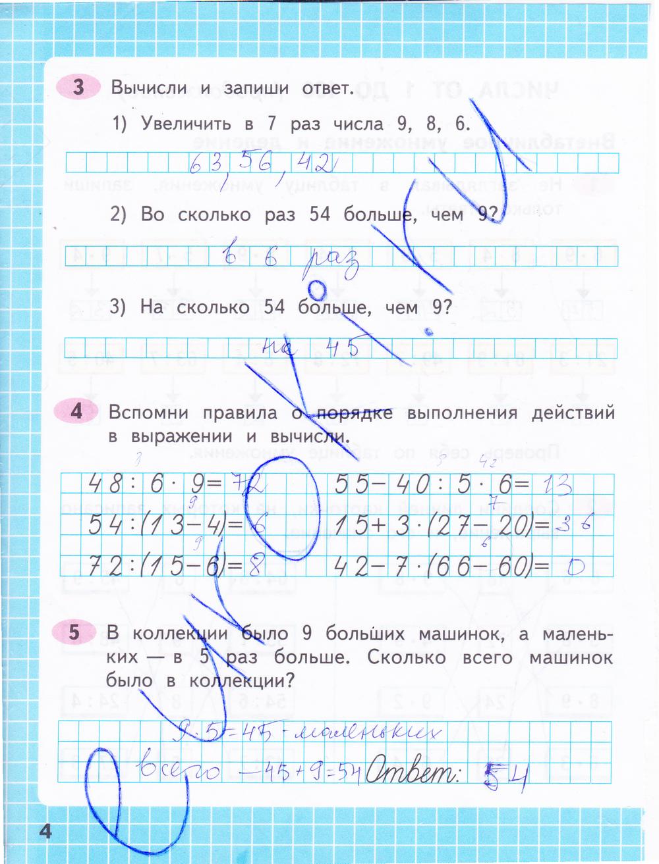 Гдз рабочая тетрадь по мсатематике 3 класс маро волкова