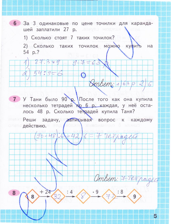 Математика 3 класс моро 1 часть рабочая тетрадь стр