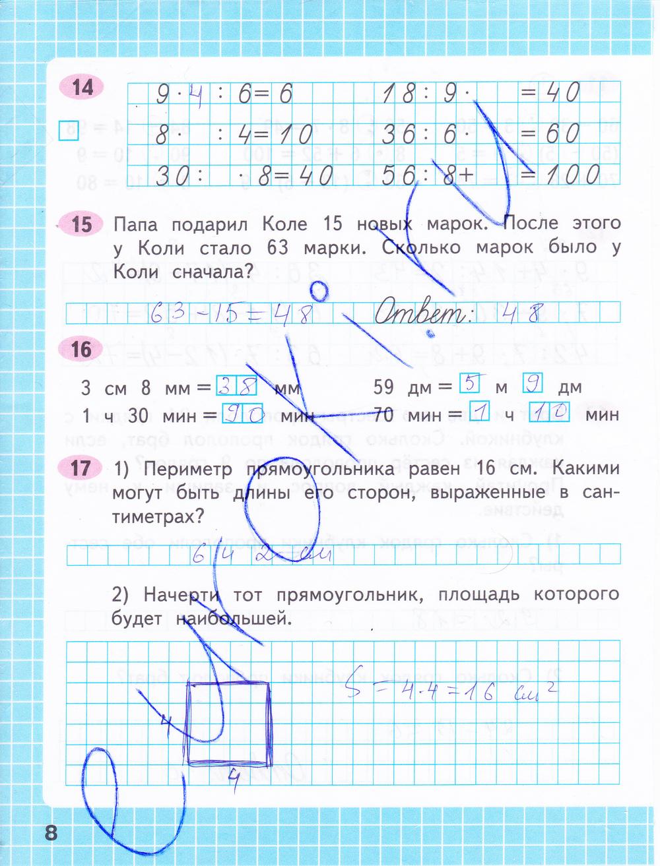 гдз математика тетрадь 2 часть