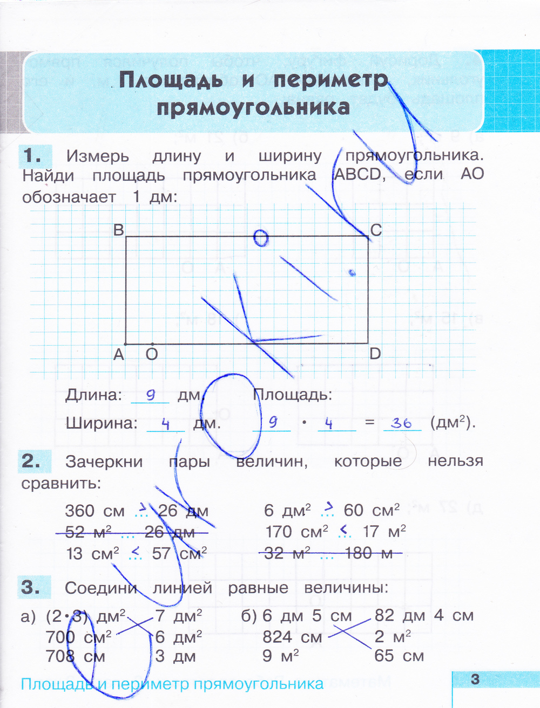 Математика истомина 2 класс 2 часть решебник