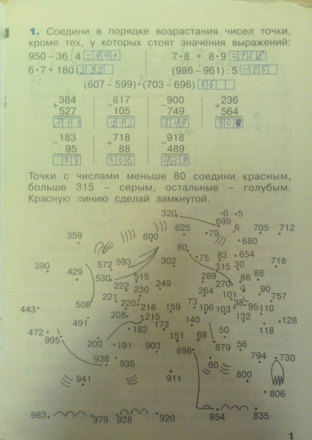 Готовые домашние задания по информатике 4класс бененсон