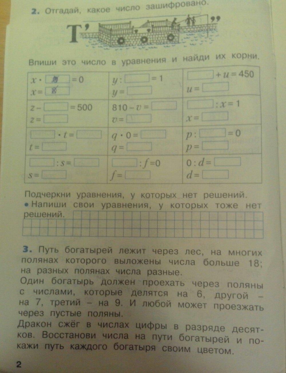 Задание 8 рабочая тетрадь 2 математика 3 класс бененсон и итина