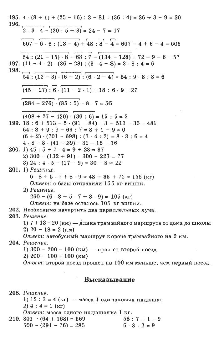 Решебник по математике 4 класса юдачёва рудницкая