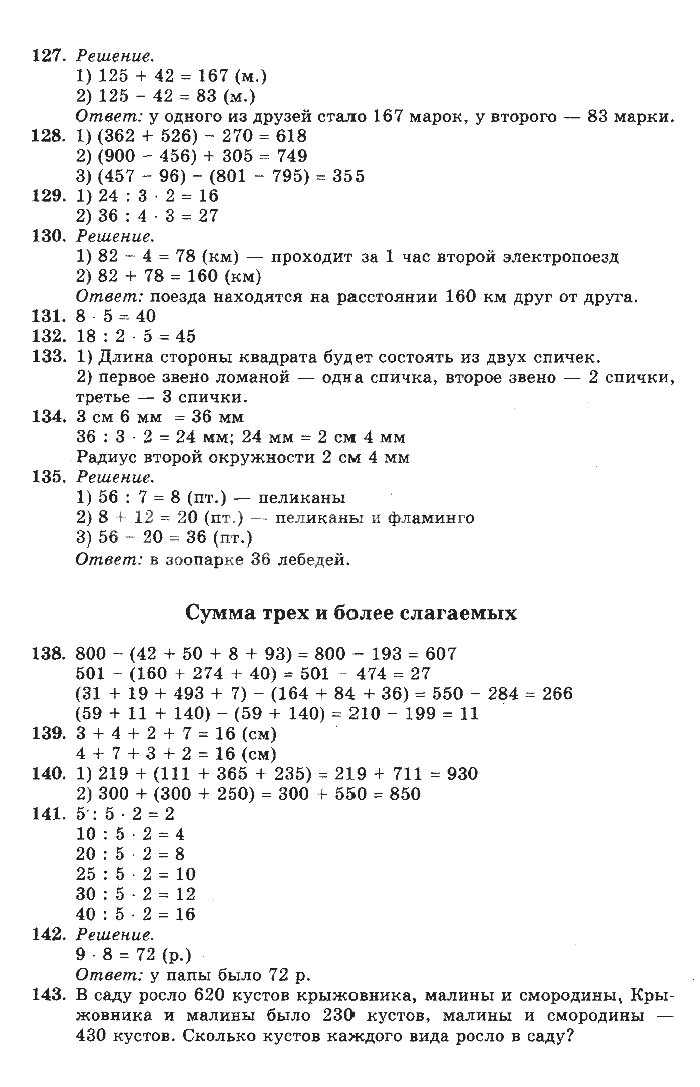 Решебник по математике 3 класс к учебнику рудницкой