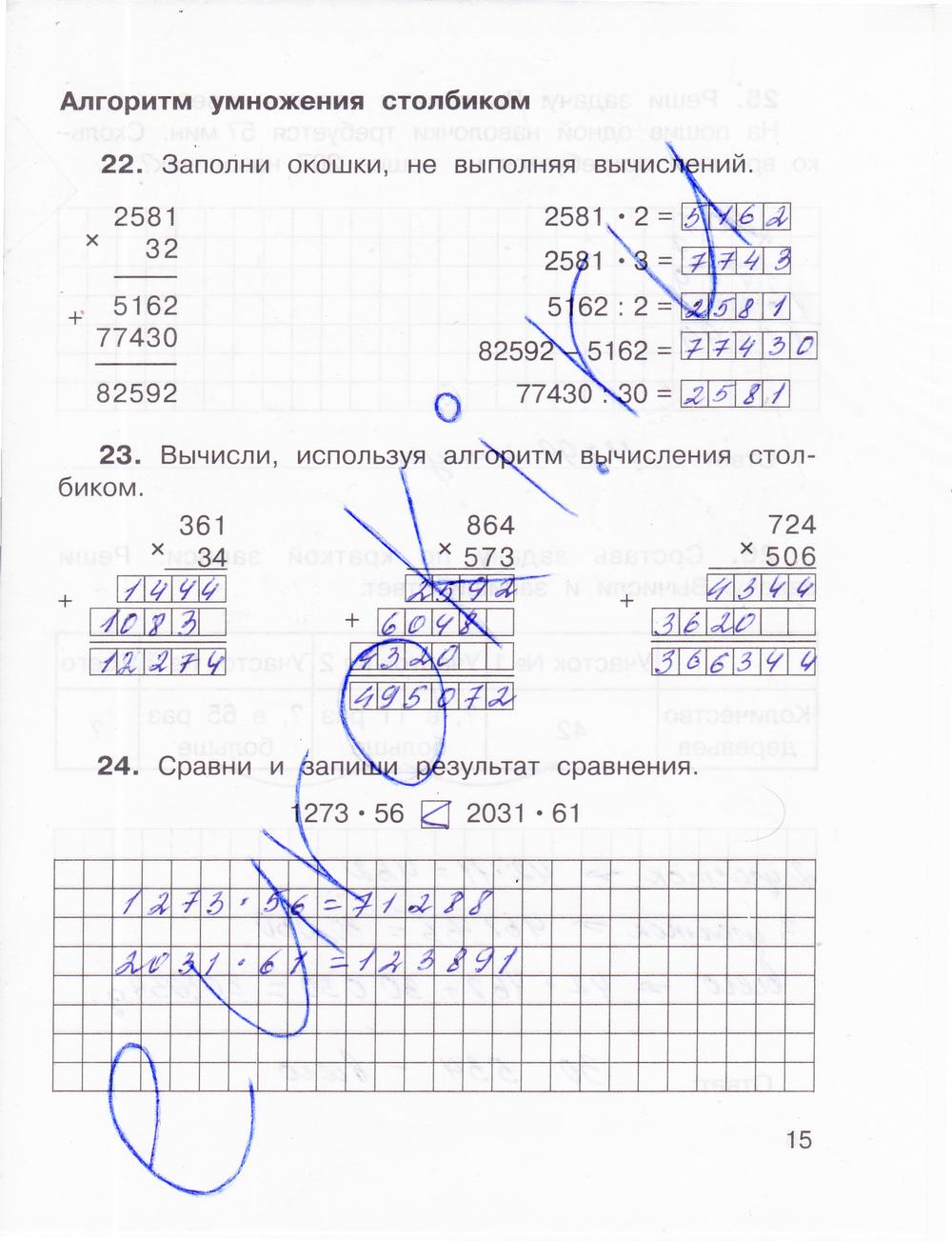 Методическое пособие по математике в практических задачах 3 класс о.а захарова