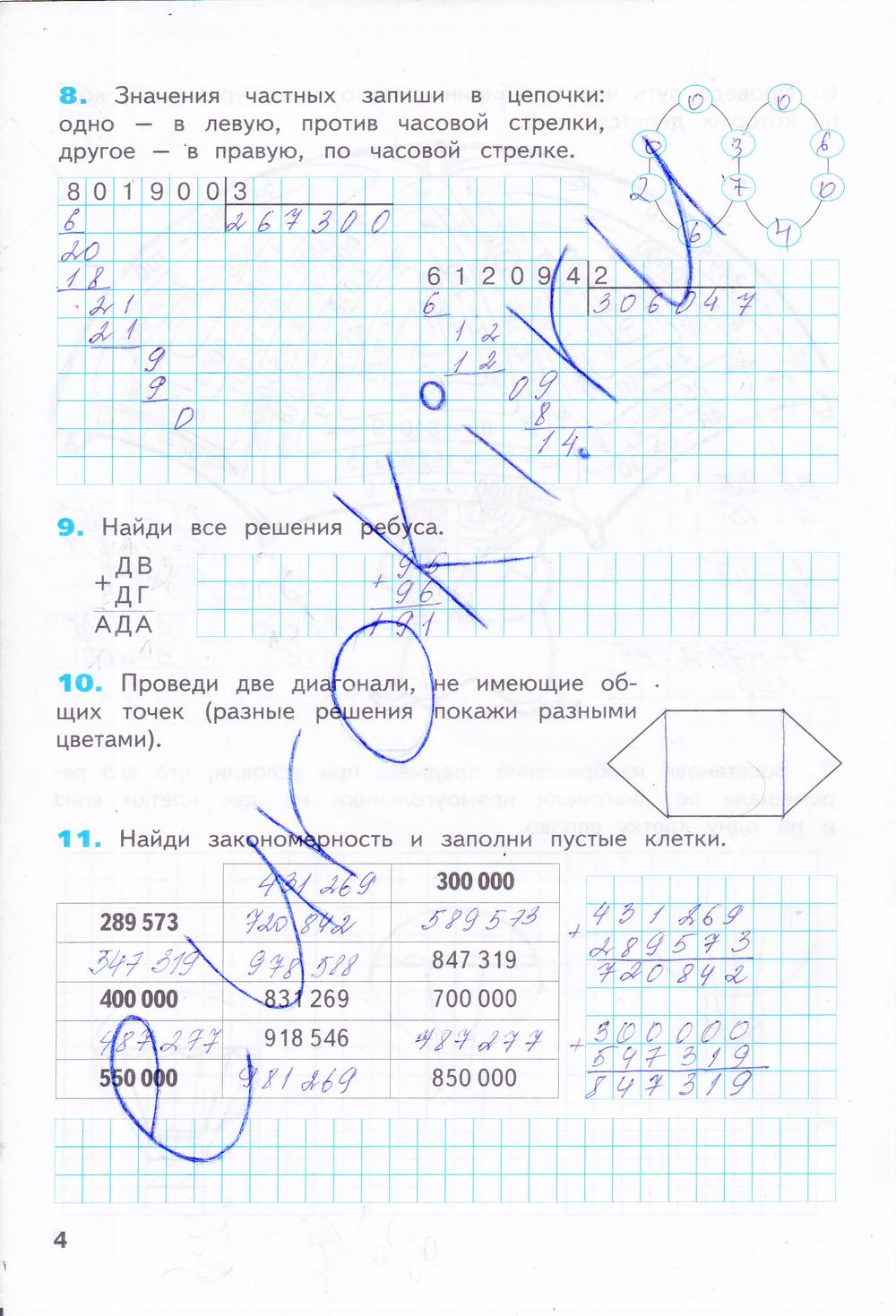 Математика тетрадь решебник бененсон 3 класс