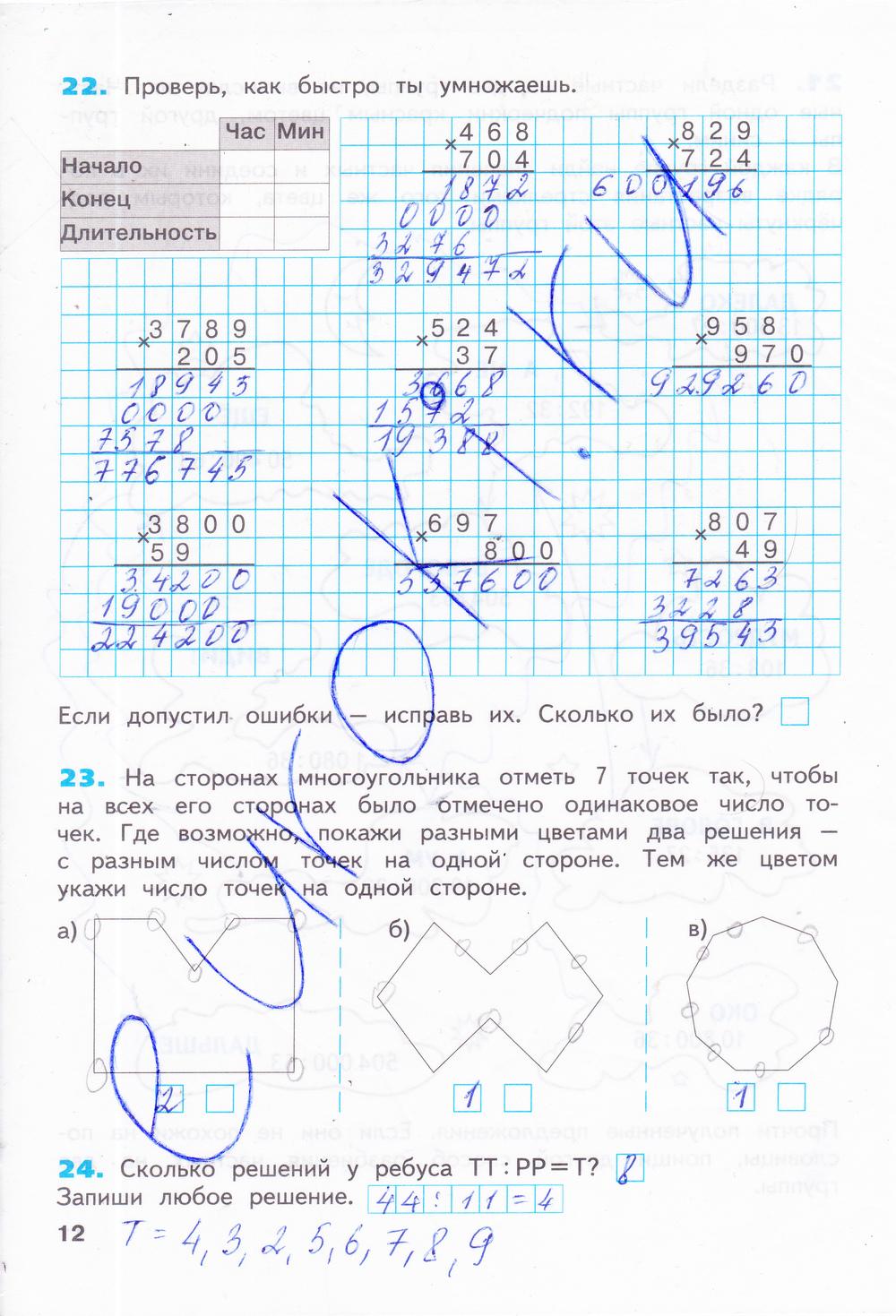 Домашнее задание по икт 3 класс бененсон паутова