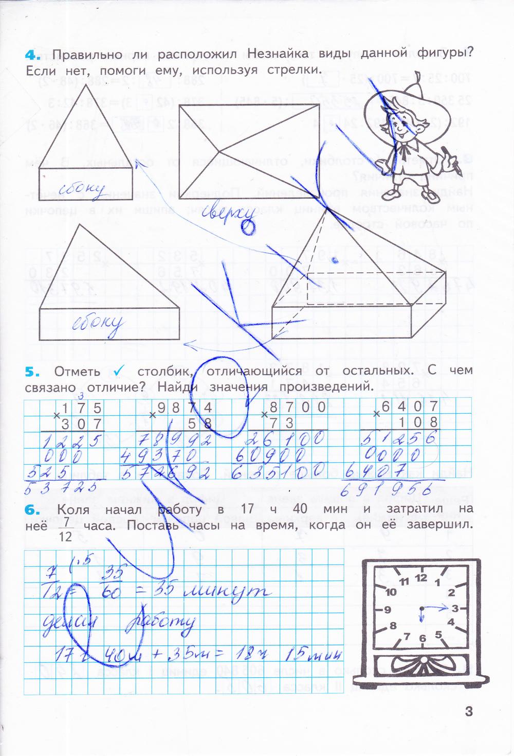 Задание 48 с 22 математика 1 класс бененсон итина часть