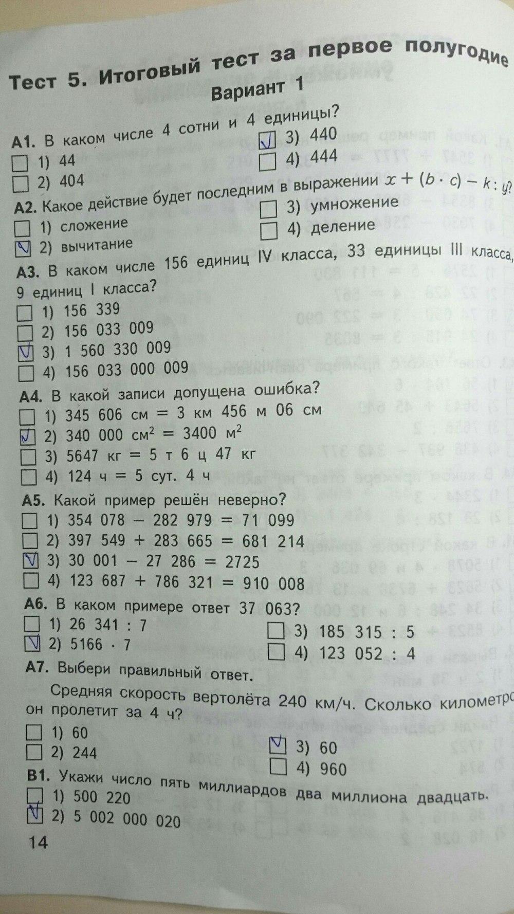 Ответы на ким по математике 4 класс