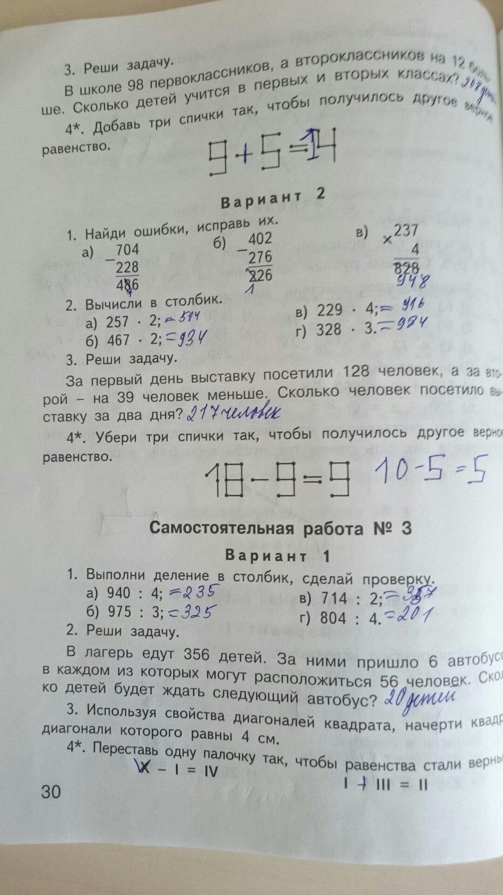 ответы к ким по математике 1 класс ситникова