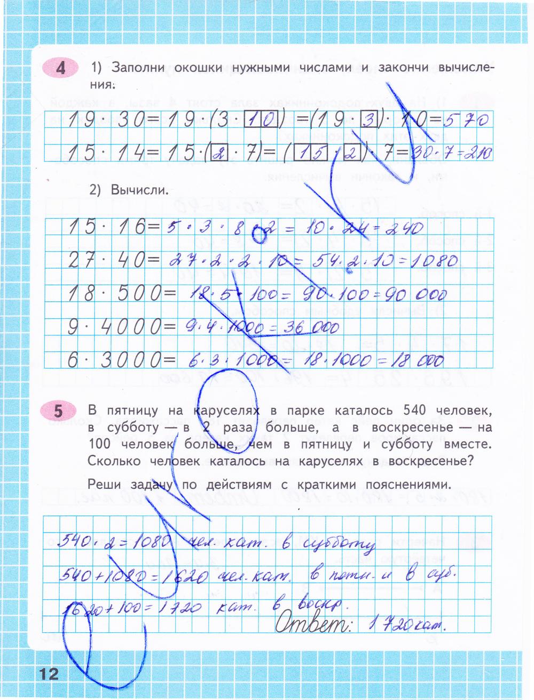 УМК Математика 4 класс Моро