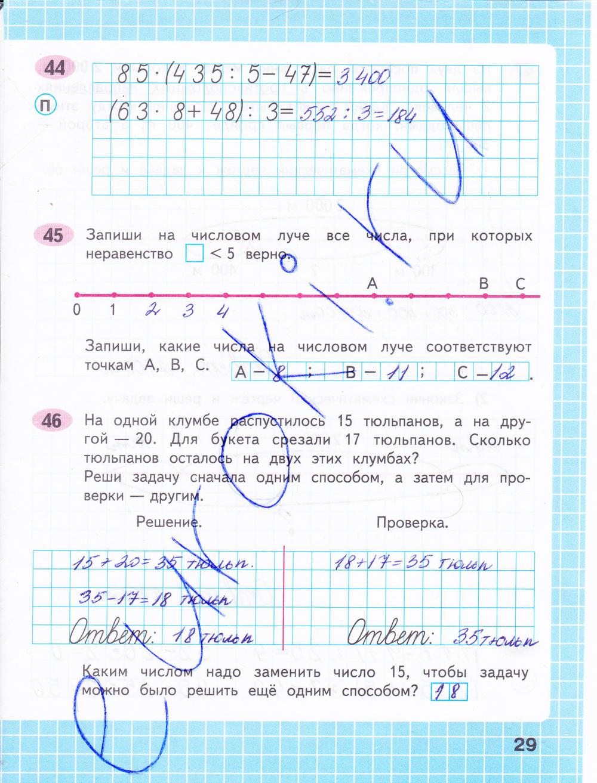 лол 4 по тетрадь ответы гдз класс математике рабочая