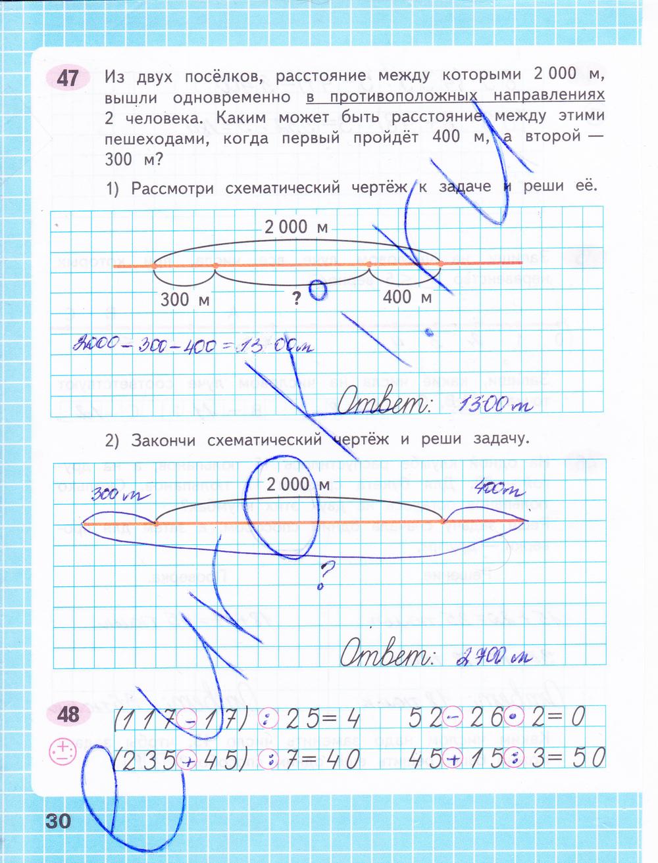 математика и конструирование 4 класс волкова гдз