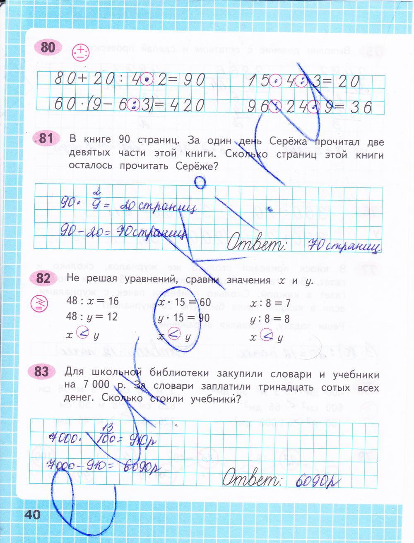 Рабочая тетрадь по математике 4 класс моро ответы гдз