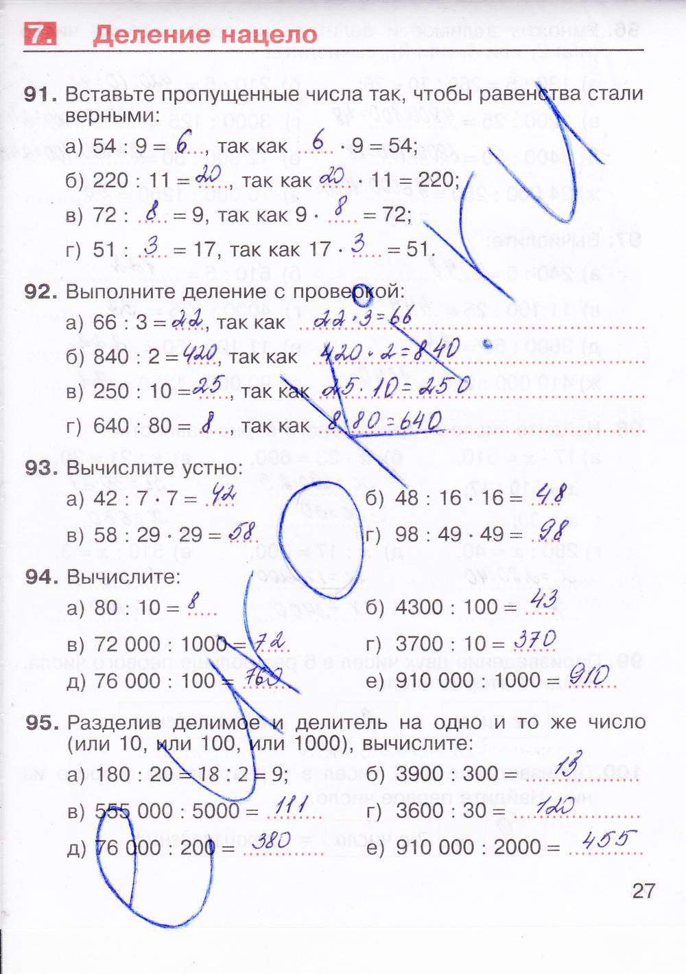 Гдз по рабочим тетрадям по математике 5 м.к потапов